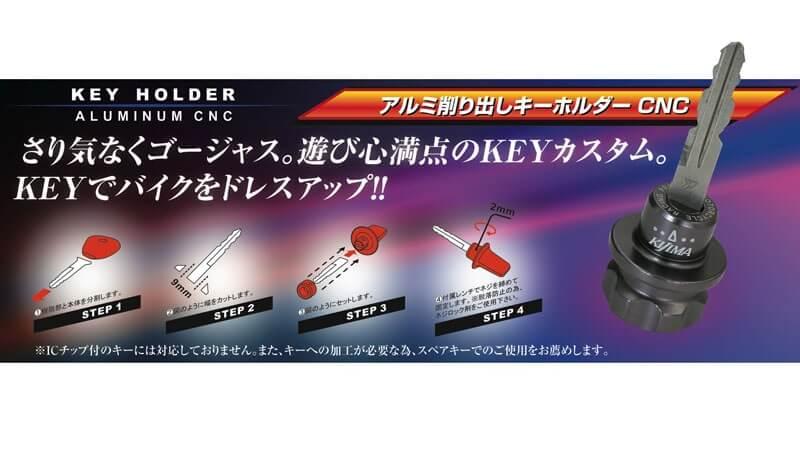 キジマ キーホルダー CNC タイプ2