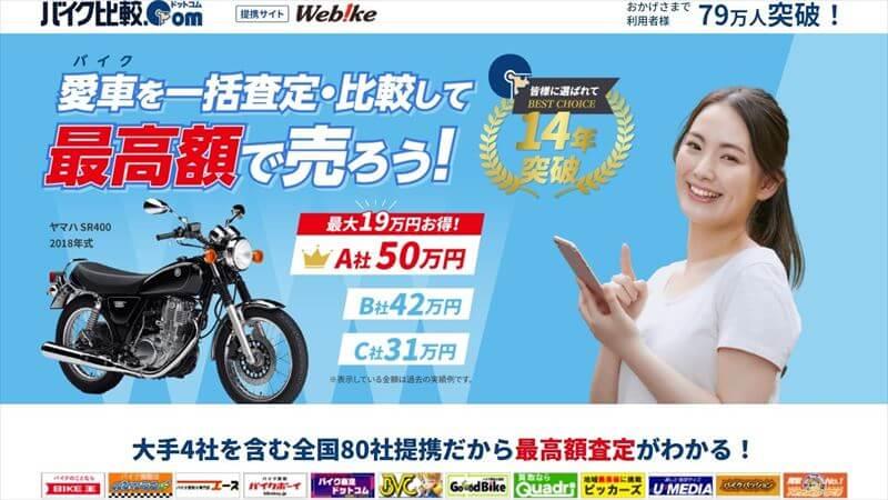 バイク比較ドットコム (バイク比較.com)