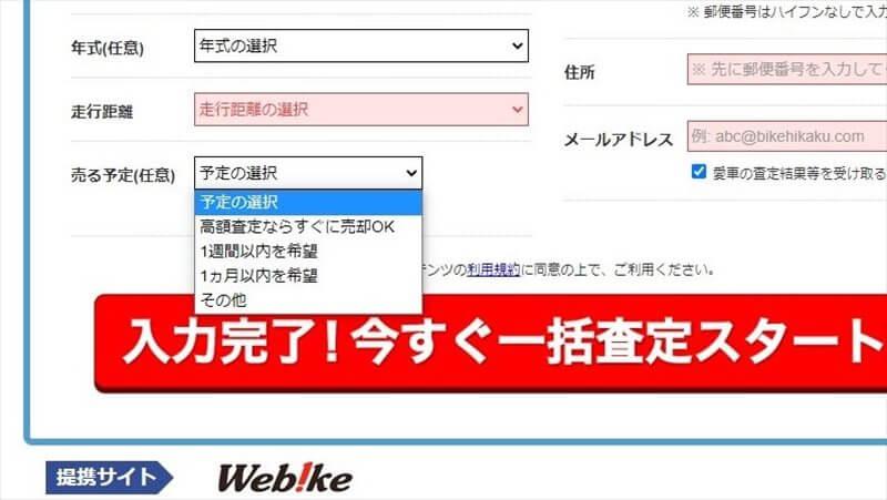 『バイク比較.com』の例
