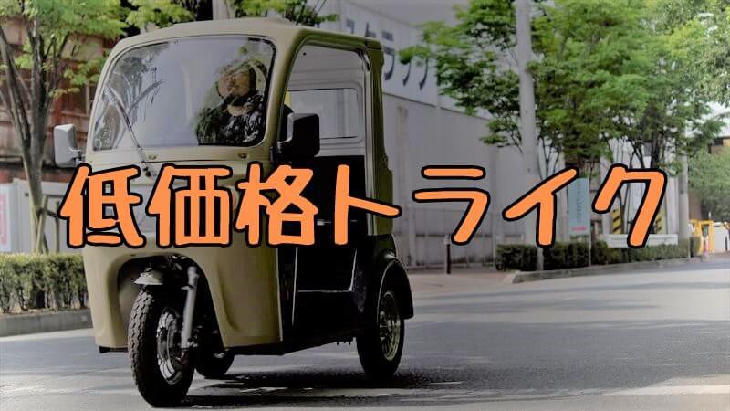 屋根付きトライク『AP TRIKES125』は、車検・2輪免許・ヘルメット不要