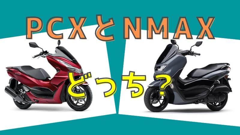 2021年PCXとNMAX