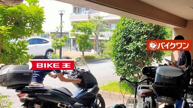 バイクの査定