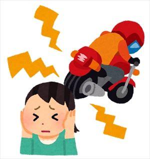 うるさいバイクを通報するなら運輸局