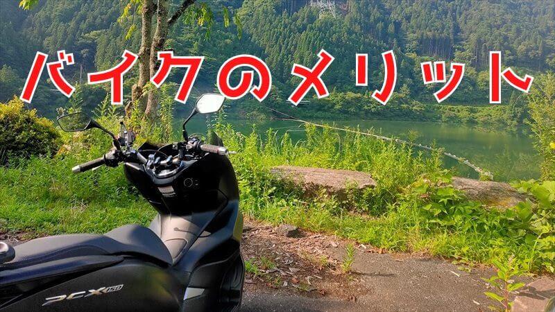 バイクのメリット・デメリット