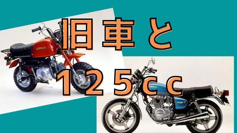旧車バイクと125cc