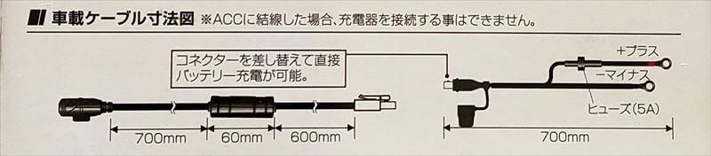 デイトナ USB電源の内容物4