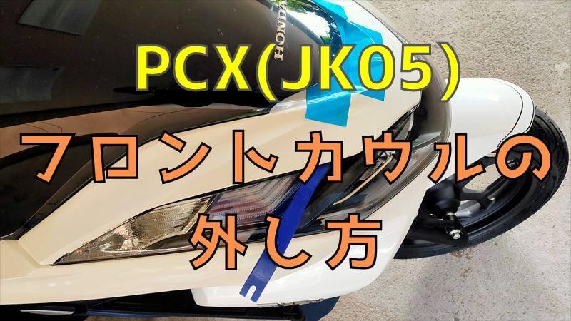 PCXフロントカウルの外し方