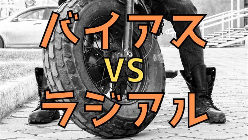 バイアスタイヤとラジアルタイヤの比較